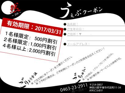 coupon-20170331