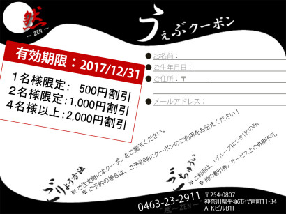 coupon-20171231