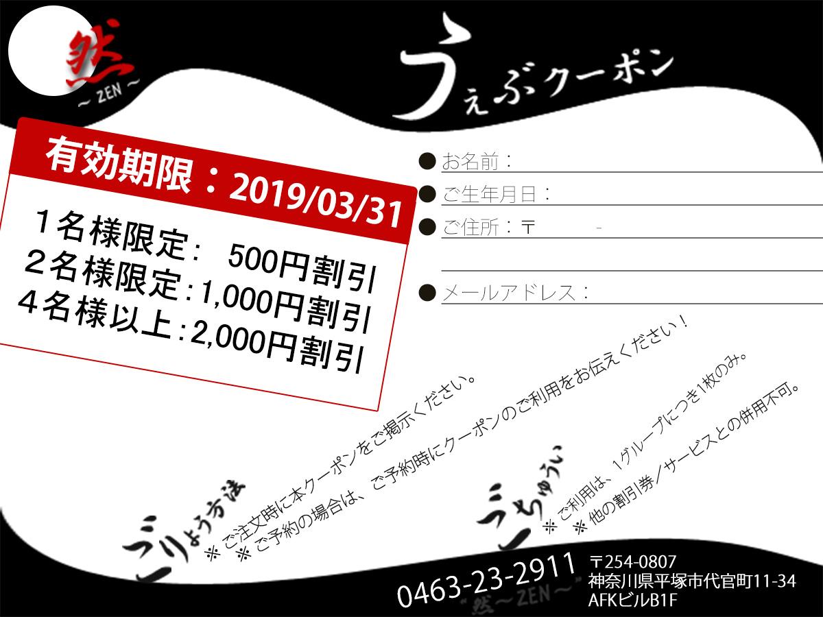 coupon-20190331.jpg