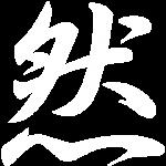 """沖縄宮古島&九州料理が旨い!平塚の居酒屋 うまみBar """"然〜ZEN〜"""""""